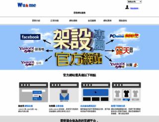 ytec.wunme.com screenshot