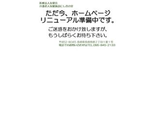 yuaikai-nishikinosato.jp screenshot