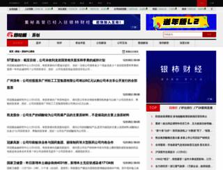 yuanchuang.10jqka.com.cn screenshot