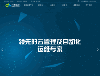 yuandingit.com screenshot