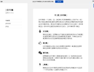 yuanfenshiji.com screenshot