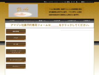 yuanmusako.com screenshot