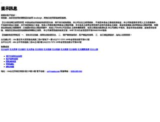 yuantafunds.com screenshot