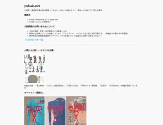yubais.net screenshot