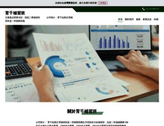 yuchien8.web66.com.tw screenshot