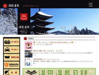 yudaonsen.com screenshot