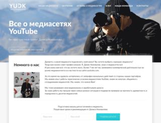 yudk.ru screenshot