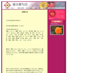 yudoufu.ginga100.com screenshot