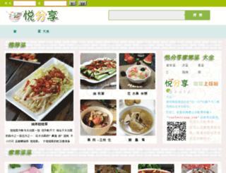 yuefenxiang.com screenshot