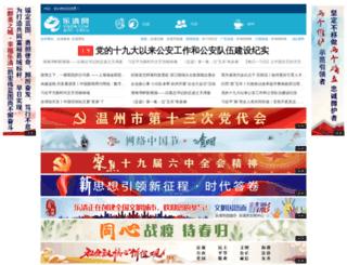 yueqing.org screenshot