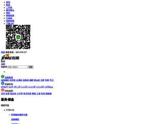 yueyang.jiwu.com screenshot