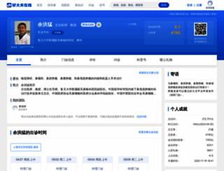 yuhongmeng.haodf.com screenshot