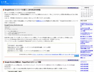 yuichi.tea-nifty.com screenshot