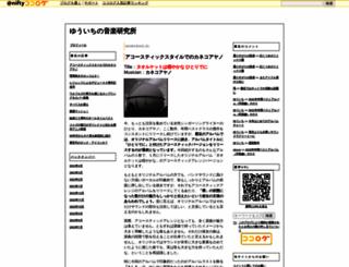 yuichiml.cocolog-nifty.com screenshot