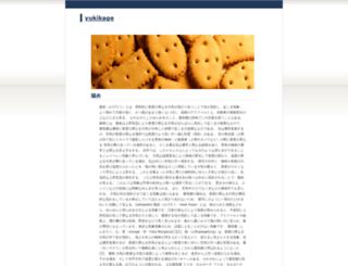 yukikage.bokunenjin.com screenshot