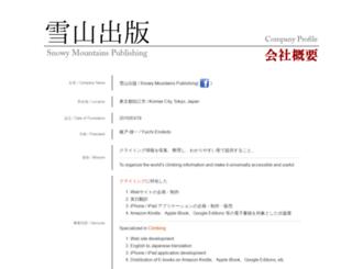 yukiyama.co.jp screenshot