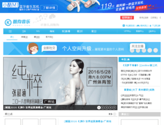 yule.kugou.com screenshot