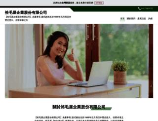 yumaowu.web66.com.tw screenshot
