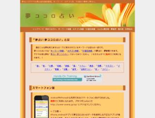 yume-uranai.jp screenshot
