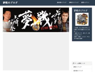 yumeikusa.jp screenshot