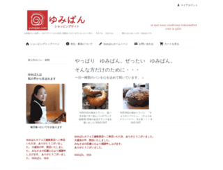 yumipan.shop-pro.jp screenshot