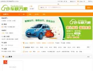 yunauto.com screenshot