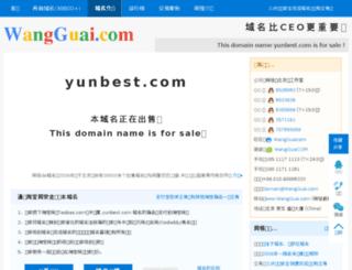 yunbest.com screenshot