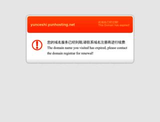 yunceshi.yunhosting.net screenshot