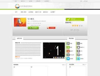 yundong.idongmi.com screenshot