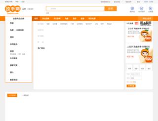 yunfu.lashou.com screenshot