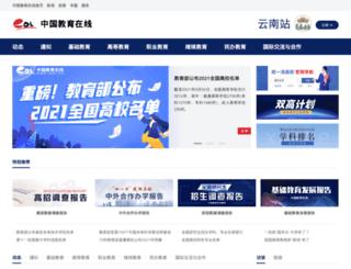 yunnan.eol.cn screenshot
