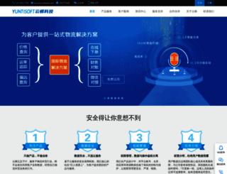 yuntisoft.com screenshot