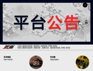 yuqi.artxun.com screenshot