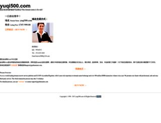yuqi500.com screenshot