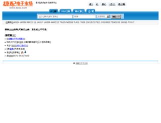 yuqiangdz.dzsc.com screenshot