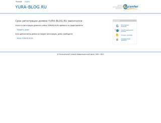 yura-blog.ru screenshot