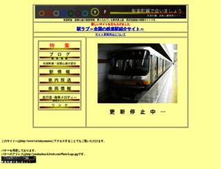 yurakuchou.fc2web.com screenshot