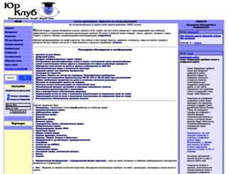 yurclub.ru screenshot