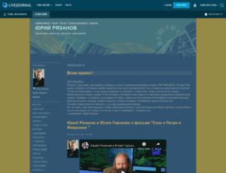yurii-riazanov.livejournal.com screenshot