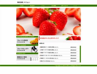 yuryo.jp screenshot