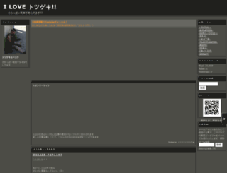 yusuke11kid.militaryblog.jp screenshot
