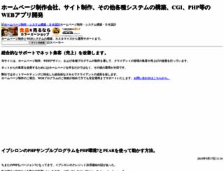 yuta-system.com screenshot