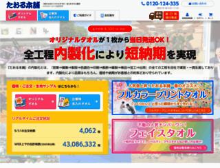 yutaka-towel.com screenshot