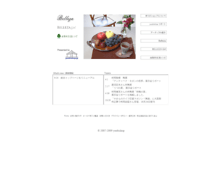yuubishop.jp screenshot