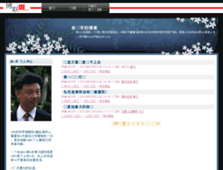 yuxiaoping.blshe.com screenshot