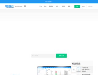 yuxun.mingdao.com screenshot