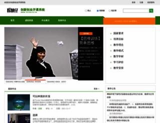 yuyanjia.cn screenshot