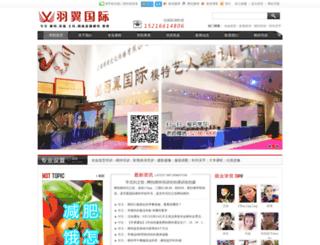 yuyihz.com screenshot