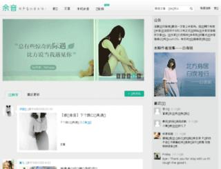 yuyin.fm screenshot