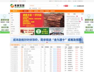 yuzhuwood.com screenshot